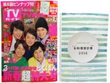 月刊 TVガイド関東版 2014年 02月号 《付録》 お料理家計簿2014他