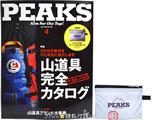 PEAKS(ピークス) 2015年 04月号 《付録》 オリジナル撥水機能付きウォレット