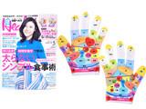 日経Health (ヘルス) 2017年 05月号 《付録》 反射区&ツボ押し手袋