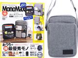 Mono Max (モノ・マックス) 2021年 5月号増刊 《付録》 ナノ・ユニバース 便利ポケットで整理整頓できる!ショルダーバッグ