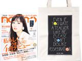 non・no (ノンノ) 2016年 05月号 増刊 《付録》 『暗殺教室』×BEAMS トートバッグ