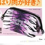 【速報】2014年11月号付録 ルシアン ペラフィネ コスメポーチ
