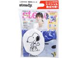 steady. (ステディ) 2021年 7月号特別号 《付録》 スヌーピーのスタッフバッグ&収納ポーチ
