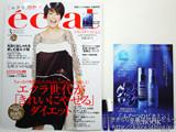 1680円分のトランスダーマ美容液サンプル【eclat (エクラ) 2012年 03月号】