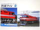 鉄道ファン 2013年 02月号 《付録》 2013年車両メモカレンダー