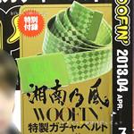 WOOFIN' (ウーフィン) 2013年 04月号 《付録》 湘南乃風 特製ガチャ・ベルト