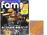 fam Spring Issue 2016 《付録》 CHUMS×GRIP.SWANY レザースキレット ハンドルカバー
