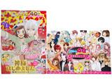 花とゆめ 2014年 1号 《付録》 花とゆめカレンダー2014