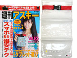 週刊アスキー 2014年 8/12増刊号 《付録》 スマータブル防水ポーチ