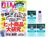DIME (ダイム) 2019年 08月号 《付録》 Men's Beauty Box ハトムギ化粧水50mL、ロクシタン ヘアケア3点セット