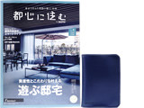 都心に住む 2017年 04月号 《付録》 オリジナル パスポートケース