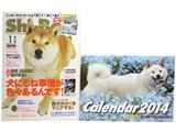 Shi-Ba (シーバ) 2014年 01月号 《付録》 壁掛け式 川柳カレンダー