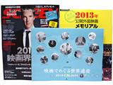 SCREEN (スクリーン) 2014年 02月号 《付録》 カレンダー2014、2013年映画メモリアルBOOK