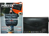 PORTER 2014 SPRING/SUMMER PERFECT BOOK 《付録》 大型レザーマルチケース
