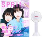 SPRiNG (スプリング) 2019年 07月号 《付録》 ミルクフェド 涼しい顔になる 小型扇風機