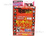 日経 TRENDY (トレンディ) 2014年 07月号 《限定配布》 アイテム名