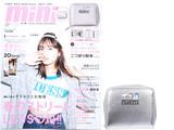 mini (ミニ) 2018年 05月号 《付録》 ミルクフェド特製 メタリックがイマドキ☆スヌーピー3兄弟二つ折り財布