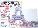 サンキュ! 2018年 12月号 《付録》 かわいいPARIS カレンダー2019