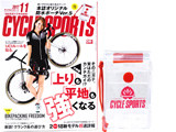 CYCLE SPORTS (サイクルスポーツ) 2017年 11月号 《付録》 本誌オリジナル防水ポーチ Ver.5