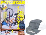BiCYCLE CLUB (バイシクルクラブ) 2020年 07月号 《付録》 オリジナル レインキャップ