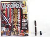 Mono Max (モノ・マックス) 2013年 01月号 《付録》 COACH(コーチ)スペシャル万年筆