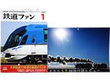 鉄道ファン 2015年 01月号 《付録》 2015年メモカレンダー
