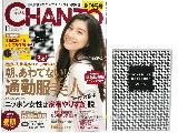 CHANTO (ちゃんと) 2014年 11月号 《付録》 仕事に使えるシンプル手帳2015