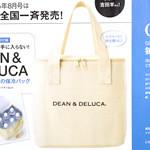 【速報】2015年8月号付録 DEAN & DELUCA(ディーン&デルーカ)、SNOOPY(スヌーピー)