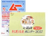 ムー 2016年 12月号 《付録》 七福神 財運招来カレンダー 2017