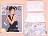 otona MUSE (オトナ ミューズ) 2021年 8月号 《付録》 SNIDEL HOME(スナイデルホーム)不織布マスク14枚&抗菌ポーチセット