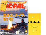 BE-PAL (ビーパル) 2018年 12月号 《付録》 トラベラーズ・ダイアリー2019