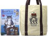 猫のダヤンとわちふぃーるどの世界 30周年アニバーサリームック 《付録》 ビッグサイズのブックトートバッグ