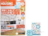 月刊 HOUSING (ハウジング) 2014年 09月号 《付録》 FIQ メジャー&メモ帳