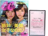 "CanCam (キャンキャン) 2014年 05月号 《付録》 Fukusuke 今ドキ""生脚ストッキング"""