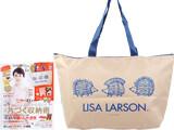 ESSE (エッセ) 2021年 新年特大号 2021年 01月号 《付録》 リサ・ラーソンの超どデカ!保冷バッグ&ポチ袋、伝説の家政婦志麻さんのおかずブック