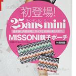 ミニ25ans (ヴァンサンカン) 2013年 04月号 《付録》 MISSONI親子ポーチ