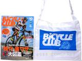 BiCYCLE CLUB (バイシクル クラブ) 2014年 10月号 《付録》 ポケッタブル・サコッシュ