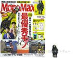 Mono Max (モノ・マックス) 2013年 07月号 《付録》 ジャーナルスタンダード腕時計