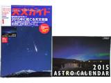 天文ガイド 2015年 01月号 《付録》 2015年アストロカレンダー