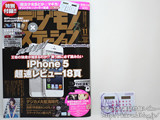 デジモノステーション 2012年 11月号 《付録》 魔法少女まどか☆マギカ オリジナル☆ソーラー電卓