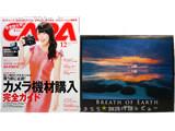CAPA (キャパ) 2014年 12月号 《付録》 高砂淳二2015カレンダー
