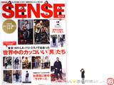 SENSE(センス) 2015年 02月号 《付録》 コップの「黒い」フチ子
