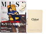 otona MUSE (オトナ ミューズ) 2014年 07月号 《付録》 Chloe レザー調上質ノート&ボールペン