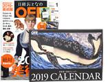 日経おとなのOFF (オフ) 2019年 01月号 《3大付録》 クリムトクリアファイル、名画カレンダー2019年ほか