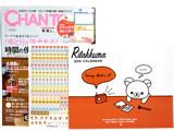 CHANTO (ちゃんと) 2018年 01月号 《付録》 リラックマのカレンダー2018、リラックマのオリジナルシール