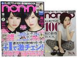 non・no(ノンノ) 2013年 10月号 《付録》 大人気ブランド100 秋の新作BOOK