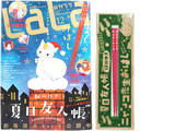LaLa (ララ) 2018年 12月号 《付録》 夏目友人帳 ニャンコ先生 おはし
