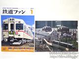 鉄道ファン 2013年 01月号 《付録》 2013年メモカレンダー