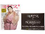 ミセス 2013年 11月号 《付録》 ウィリアム・モリス 人気の生地(2,450円相当)