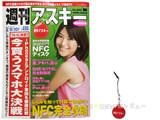 週刊アスキー 2013年 9/10増刊号 《付録》 NFCディスク